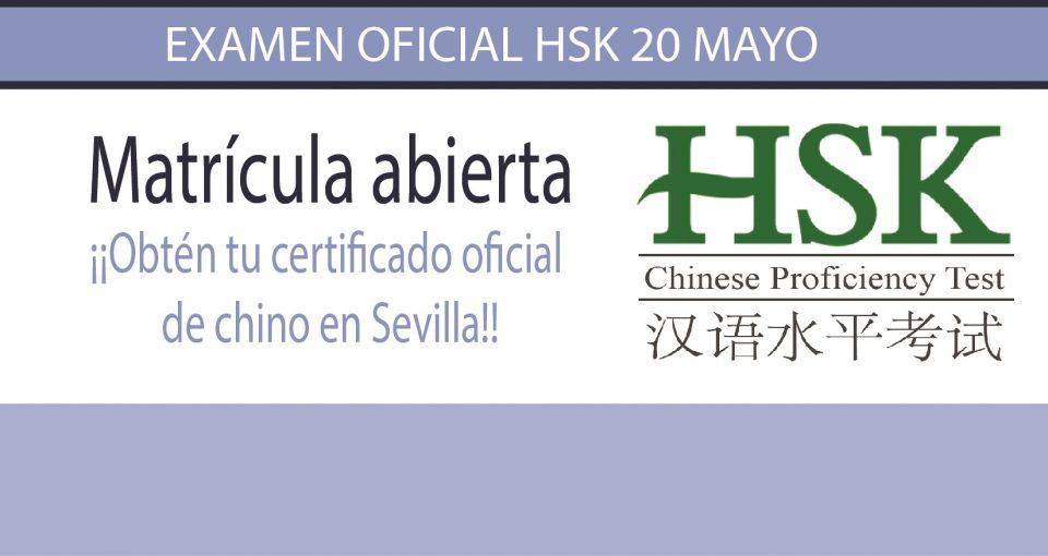 HSK Sevilla 20 mayo 2017