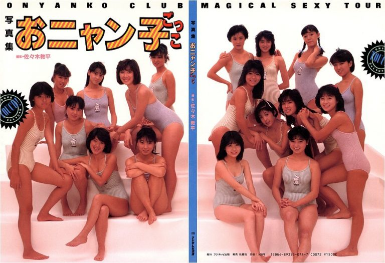 DVD de un tour del grupo Onyanko Club