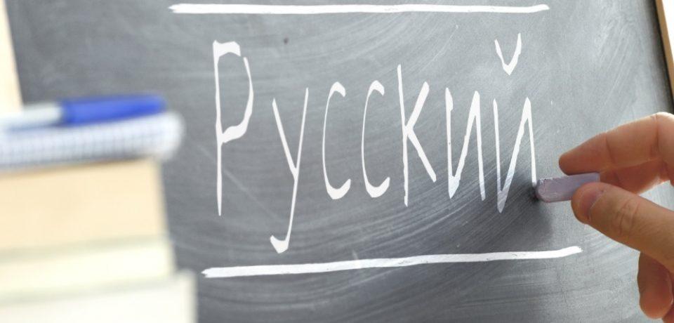 Iniciación al ruso 10 horas